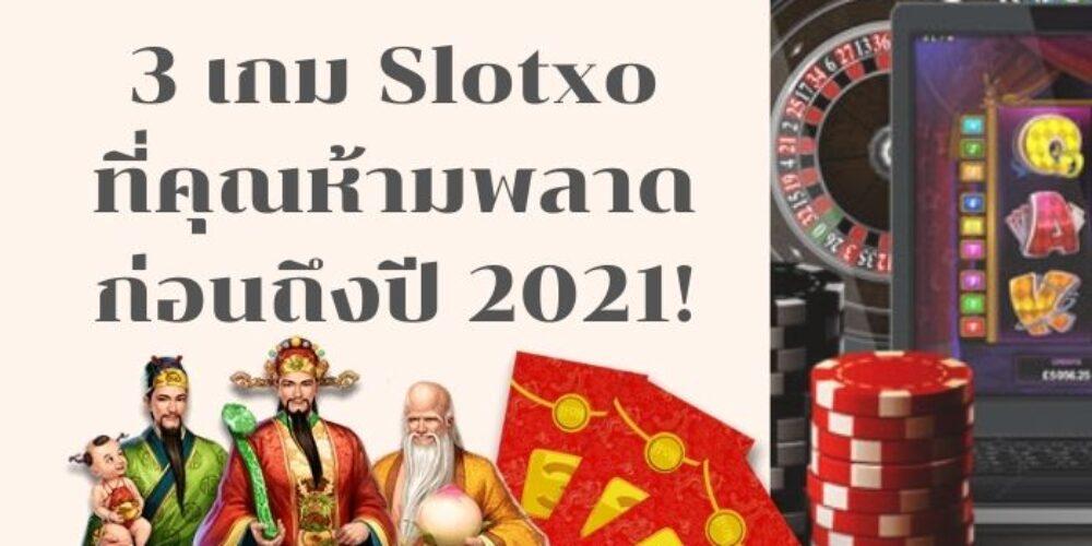 3 เกม Slotxo ที่คุณห้ามพลาดก่อนถึงปี 2021!