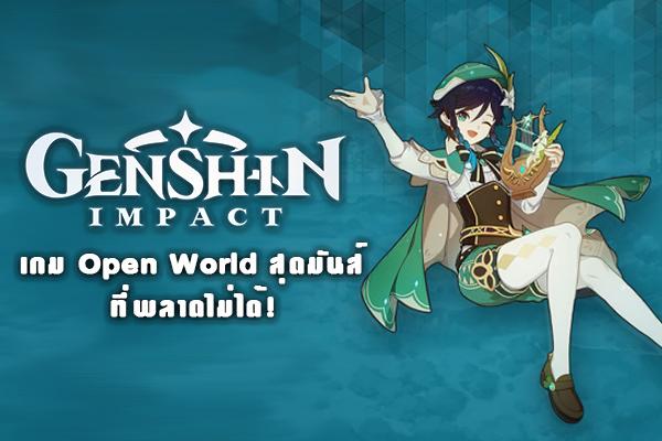 Genshin Impact เกม Open World สุดมันส์ ที่พลาดไม่ได้! เกมออนไลน์ เกมมือถือ เกมPC GenshinImpact เกมน่าเล่น เกมสุดมันส์ เกม Open World MMORPG เกมใหม่น่าเล่น
