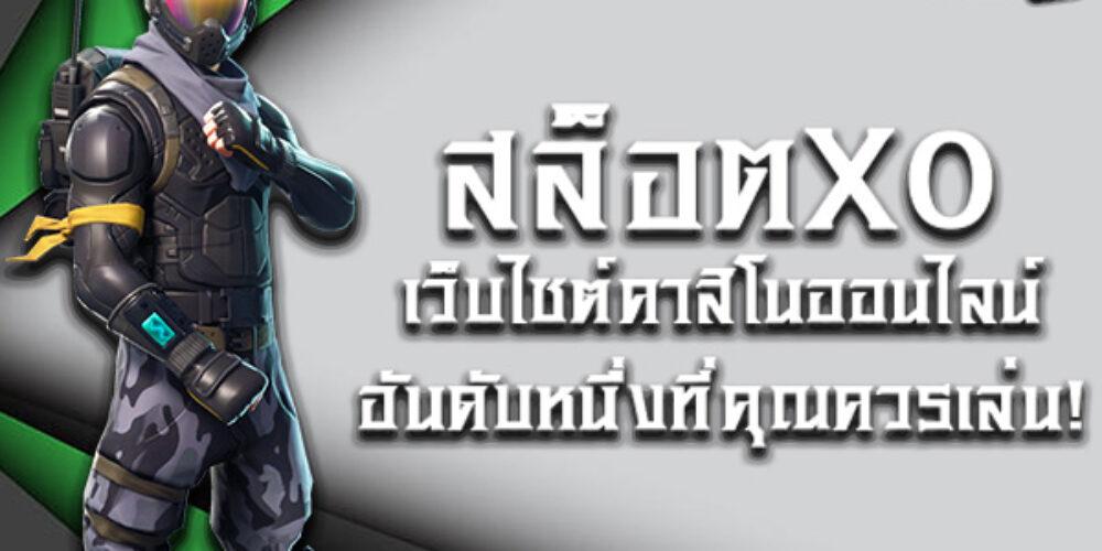 สล็อตXO เว็บไซต์คาสิโนออนไลน์อันดับหนึ่งที่คุณควรเล่น!