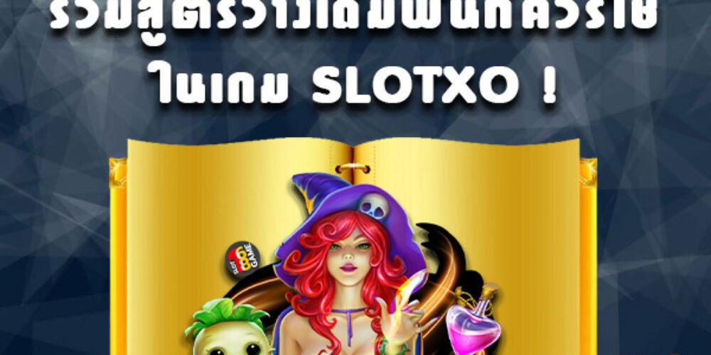 รวมสูตรวางเดิมพันที่ควรใช้ในเกม SLOTXO !