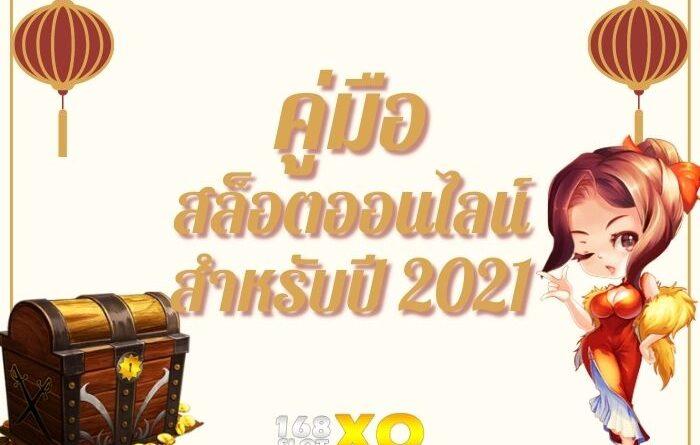คู่มือ สล็อตออนไลน์สำหรับปี 2021 เกมสล็อตออนไลน์ เกมสล็อต เล่นสล็อต ทดลองเล่นสล็อต สล็อตฟรี สล็อตออนไลน์ slot slotxo ทางเข้าslotxo ทดลองเล่นslotxo