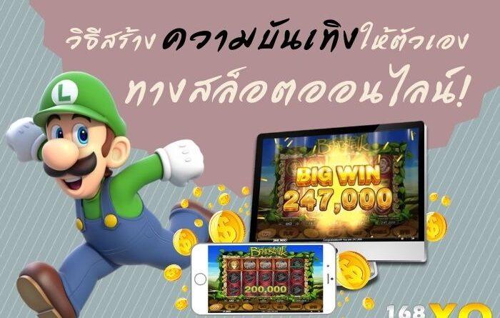 วิธีสร้างความบันเทิงให้ตัวเองทางสล็อตออนไลน์! เกมสล็อตออนไลน์ เกมสล็อต เล่นสล็อต ทดลองเล่นสล็อต สล็อตฟรี สล็อตออนไลน์ slot slotxo ทางเข้าslotxo ทดลองเล่นslotxo