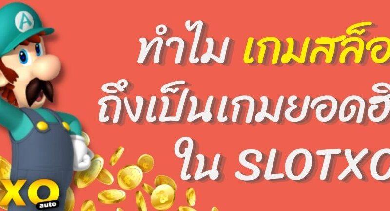 ทำไม เกมสล็อต ถึงเป็นเกมยอดฮิตใน SLOTXO ! สล็อต สล็อตออนไลน์ เกมสล็อต เกมสล็อตออนไลน์ สล็อตXO Slotxo Slot ทดลองเล่นสล็อต ทดลองเล่นฟรี ทางเข้าslotxo
