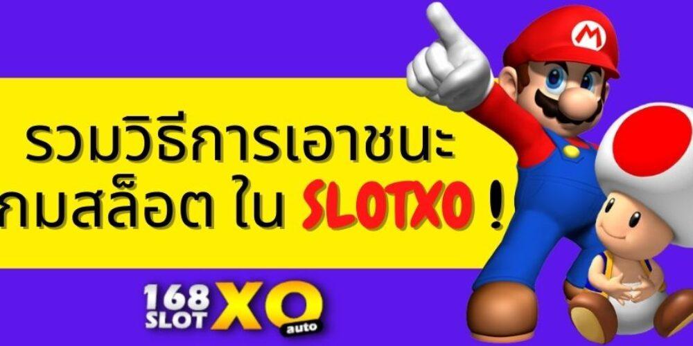 รวมวิธีการเอาชนะ เกมสล็อต ใน SLOTXO !