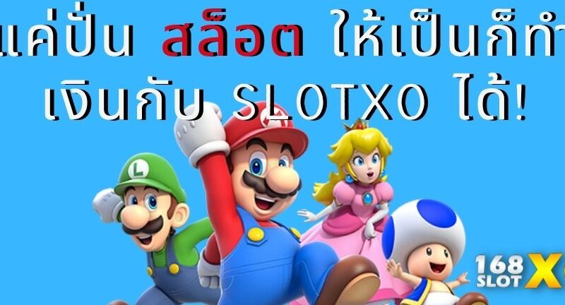 แค่ปั่น สล็อต ให้เป็นก็ทำเงินกับ SLOTXO ได้! สล็อต สล็อตออนไลน์ เกมสล็อต เกมสล็อตออนไลน์ สล็อตXO Slotxo Slot ทดลองเล่นสล็อต ทดลองเล่นฟรี ทางเข้าslotxo