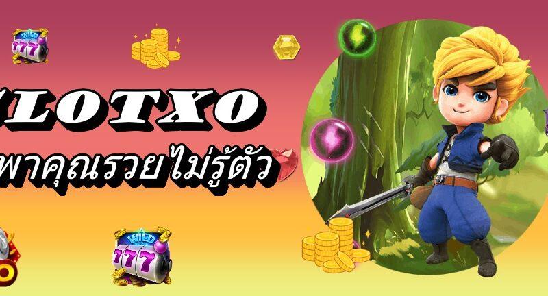 Slotxo เกมออนไลน์ ที่จะพาคุณรวยไม่รู้ตัว สล็อต เกมสล็อต ล็อตออนไลน์ เกมสล็อตออนไลน์ ทดลองเล่นสล็อต สมัครสมาชิกสล็อต slotxo slot เกมslotxo เกมslot